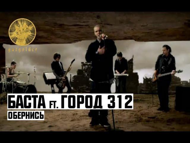Баста ft Город 312 Обернись