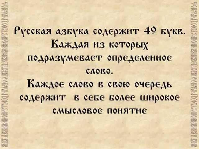 Русская азбука или послание предков