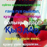 БердимуратЕрбол
