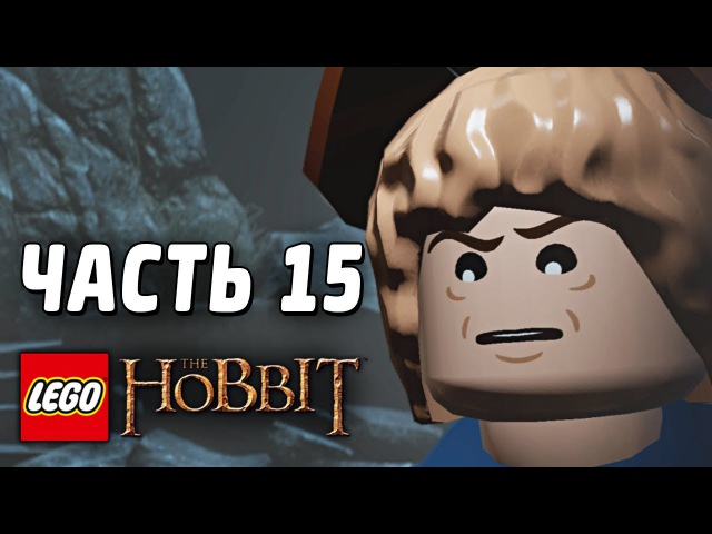 LEGO The Hobbit Прохождение Часть 15 ЭРЕБОР
