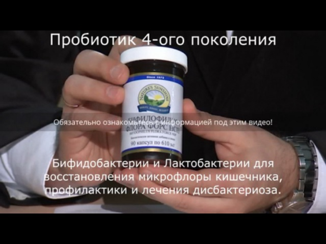 Препарат Бифидофилус Флора Форс НСП-лучший пробитотик 4-ого поколения для кишечника взрослых и детей