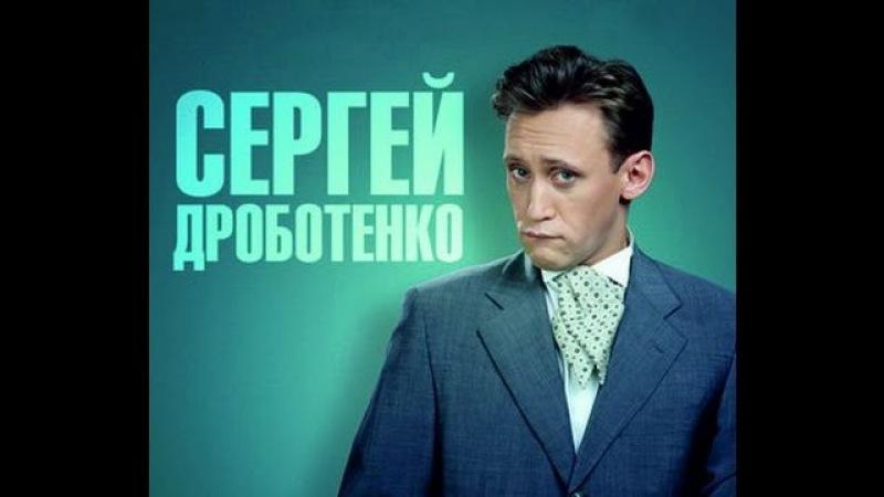 Сергей Дроботенко -Сборник смешных Выступлений Sergey Drobotenko -a Collection of funny Speeches