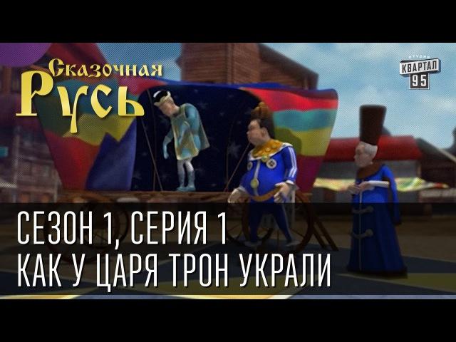 Сказочная Русь сезон 1 серия 1 Как у царя трон украли Найдет ли Азаров трон Януковича