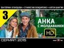 Анка с Молдаванки 3 серия HD сериал 2015 смотреть онлайн в хорошем качестве HD720