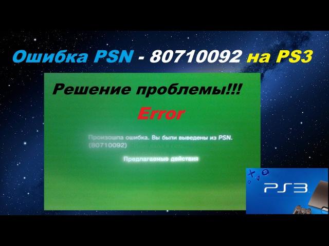Ошибка PSN 80710092 на PS3 Решение проблемы