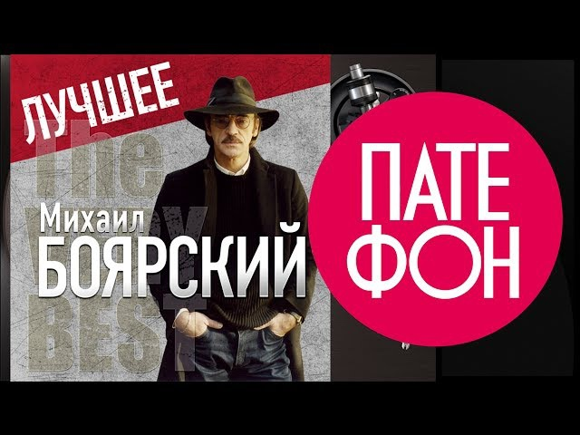 Михаил БОЯРСКИЙ ЛУЧШЕЕ Full album