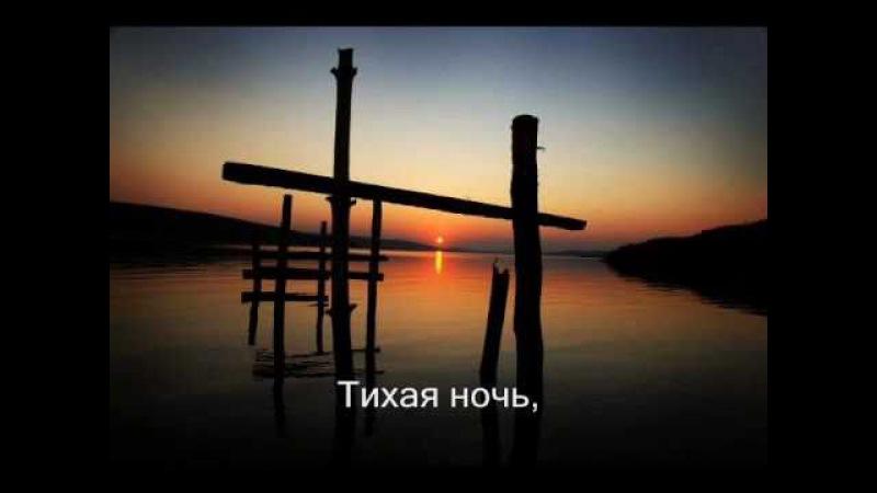 Тихая ночь, дивная ночь (РОЖДЕСТВО)