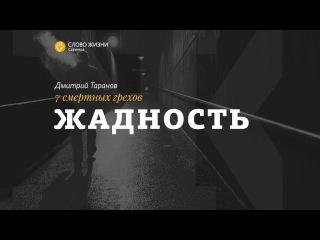 Дмитрий Таранов - «Жадность»