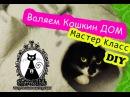 Валяние домика для кошки Ната Шарокубик