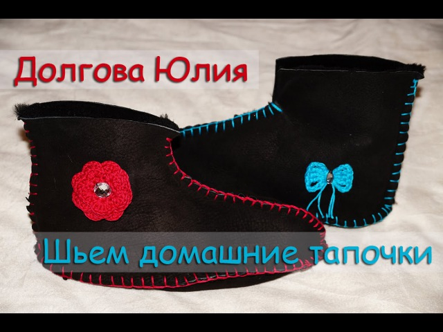 Шитье для начинающих - домашние тапочки Sewing for Beginners - slippers