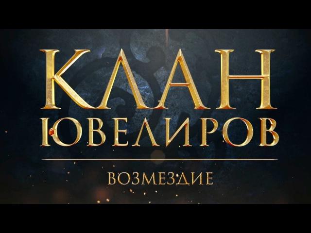 Клан Ювелиров Возмездие 93 серия