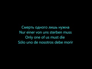 Rammstein - Штиль (Schtiel) HD Lyrics. Ger, Eng and Sp Translations Текст песни