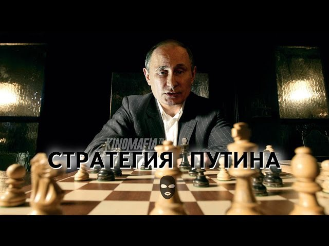 Стратегия Путина Россия Америка Обама Геополитика Putin obama KinoMafia
