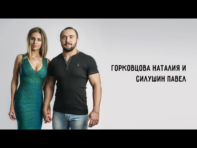 Горковцова Наталия и Силушин Павел   МИСТЕР И МИССИС ЭЛИТ 2015