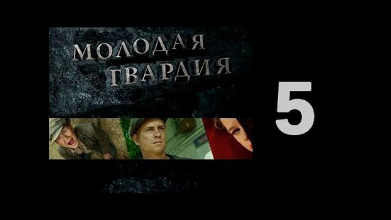 Молодая гвардия 2015 5 серия из 12