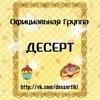 Группа ~ДЕСЕРТ~     ОФИЦИАЛЬНАЯ ГРУППА