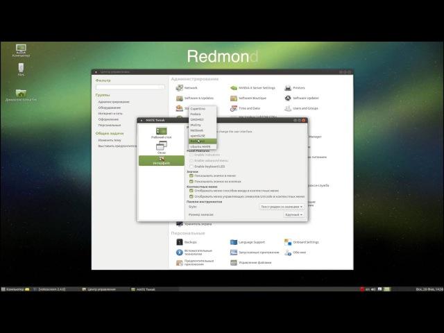 Обзор Ubuntu MATE 16.04 (Xenial Xerus) Beta 1