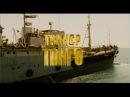 Танкер «Танго» / Фильм / 2006