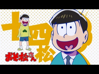 15 Characters That Share The Same Voice Actor as Jyushimatsu