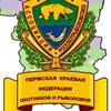 Пермская Краевая Федерация Охотников и Рыболовов