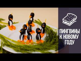 "Мульт от Шедевров кулинарии ""Пингвиномания"""