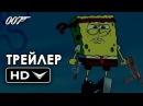 007 СПЕКТР Трейлер пародия 2015 - Спанч Боб версия HD