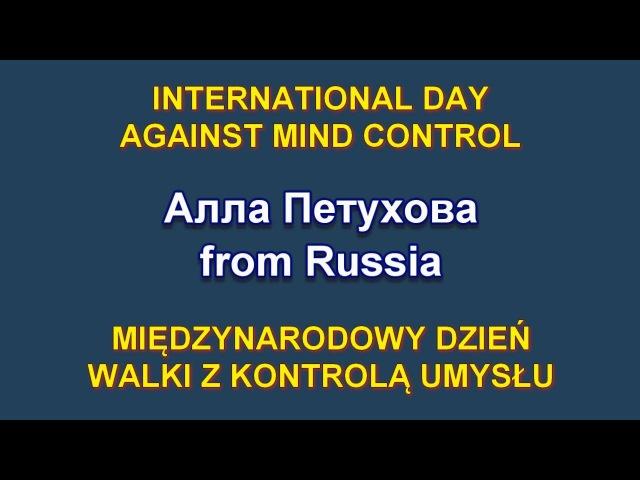 IDAMC Mind Control Pomoc ofiarom kontroli umysłu w Rosji Алла Петухова 8 02 2016