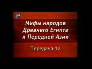 Мифы Египта. Передача 12. Вавилонский миф о происхождении мира. Мардук - главный бог Месопотамии