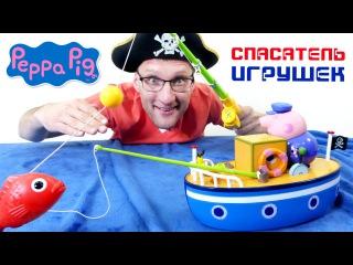 Видео для детей: Спасатель Игрушек и дедушка Свин (мультик Свинка Пеппа) на рыбалке. Видео Игрушки