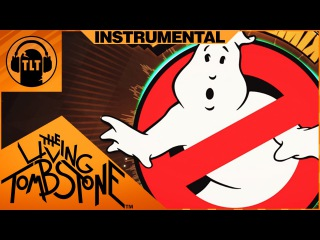 The Living Tombstone - The Ghostbusters Theme [Instrumental] (Remix)
