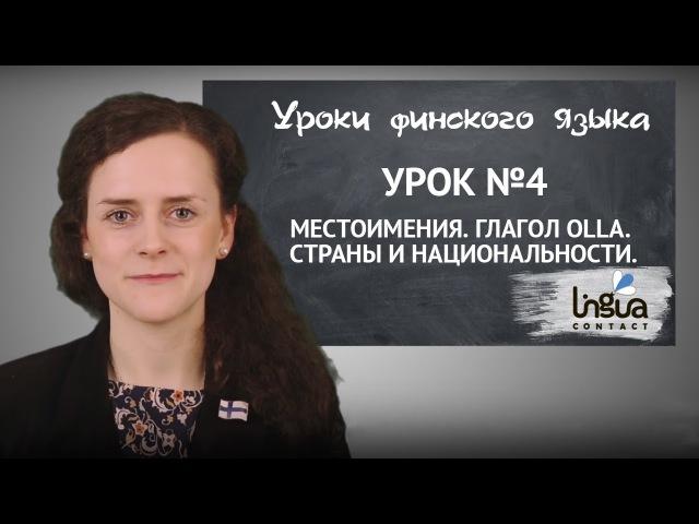 Уроки финского языка. Урок №4: Местоимения. Глагол OLLA. Страны и национальности