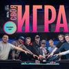 Своя Игра| Журнал о покере