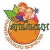 Апельсин - планета детского творчества Хабаровск