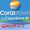 Туры из Казани от Coral Travel
