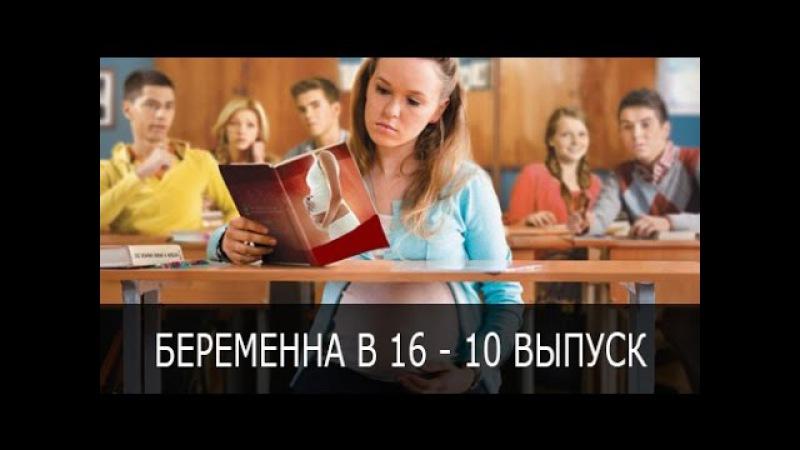 Беременна в 16 Вагітна у 16 Сезон 1 Выпуск 10