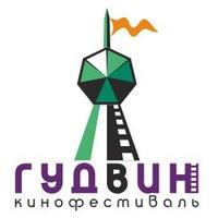 Кинофестиваль ГУДВИН