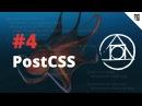 PostCSS 4 postcss assets