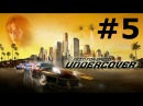 Need for Speed (NFS): Undercover (PSP) (5-я часть Part 5) Port Cresent