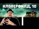 Блогер GConstr заценил! Кловерфилд, 10 – Фильм, Покрытый Тайной. От SokoLoff TV