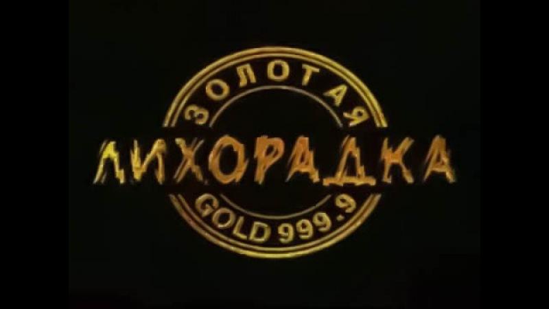 Золотая лихорадка ОРТ 26 11 1997 8 выпуск