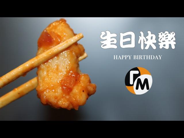Курица по китайски Курица в соевом соусе рецепт курицы Голодный Мужчина Выпуск 126