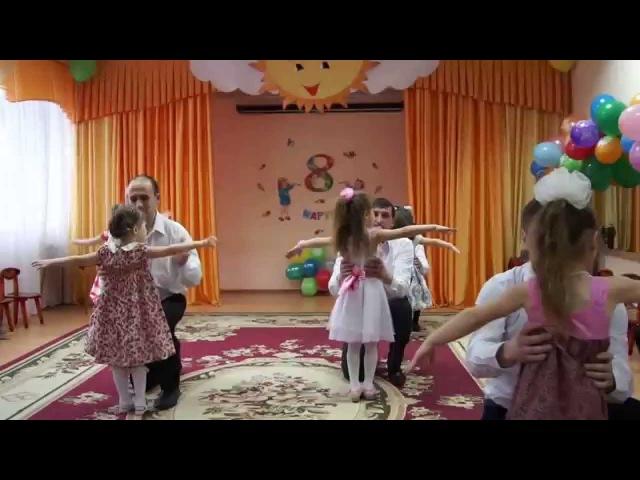 Танец пап и дочек на утреннике в честь 8 марта