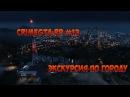 Let's play GTA Samp | CrimeGTA Rp 13 - Новый квест ( Для новичков )