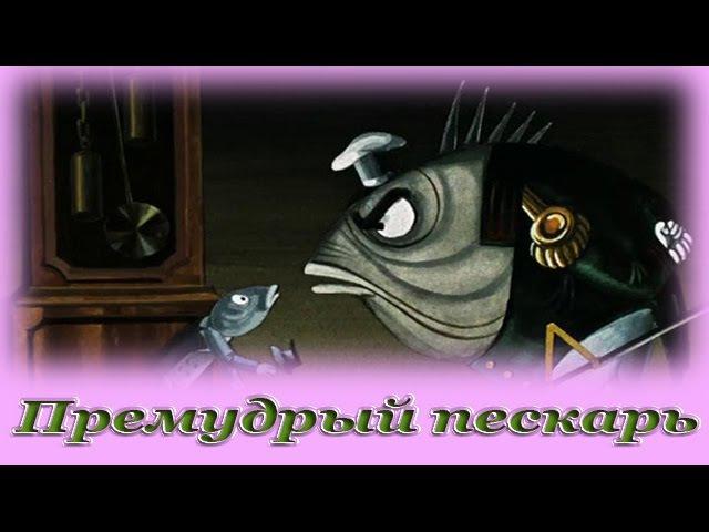 Премудрый пескарь - Аудио сказка для детей (Салтыков-Щедрин)