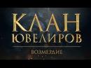 Клан Ювелиров. Возмездие 88 серия