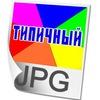 Типичный JPG