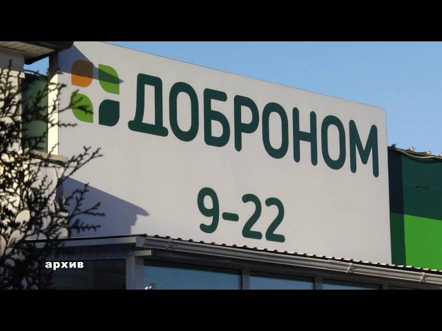 В Мозыре прекратил свою работу последний магазин торговой сети Доброном