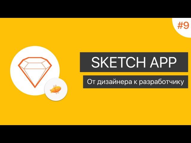 UI в Sketch App Урок 9. От дизайнера к разработчику