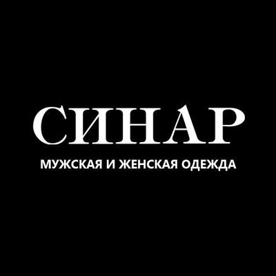 003e58c2e9b8 СИНАР мужская и женская одежда   ВКонтакте