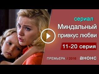 """""""Миндальный привкус любви"""" сериал 2016 канал Россия1 #трейлер 3"""